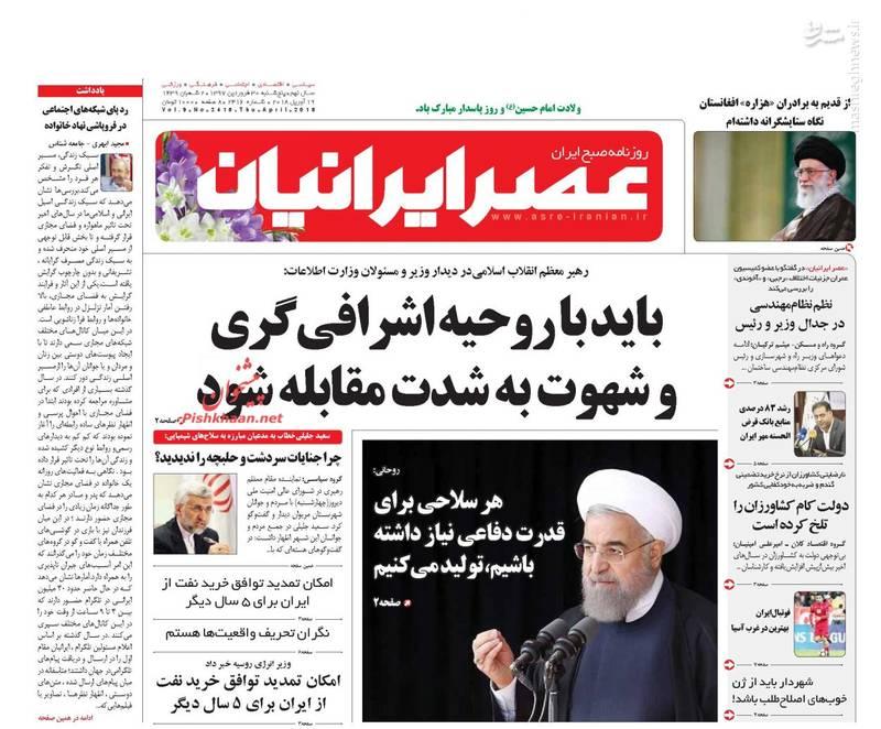 عصر ایرانیان: باید با روحیه اشرافیگری و شهرت به شدت مقابله شود
