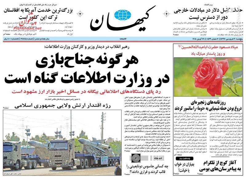 کیهان: هرگونه جناح بازی در وزارت اطلاعات گناه است