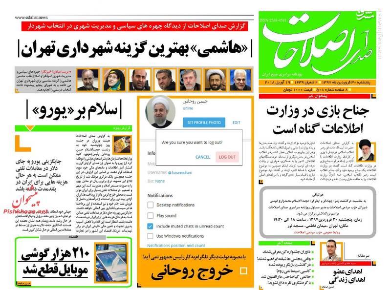 صدای اصلاحات: «هاشمی» بهترین گزینه شهرداری تهران