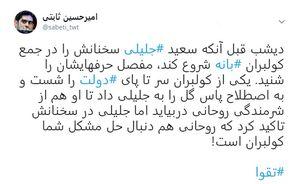 عکس/ سعید جلیلی در جمع کولبران چه گفت؟