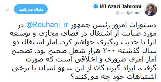 واکنش توئیتری وزیر ارتباطات به اظهارات روحانی/ عکس
