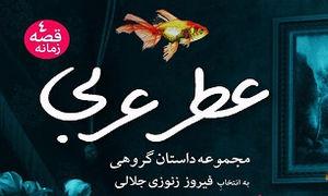 داستانهایی با نخ ارتباطی محکمی به نام «مدافعان حرم»