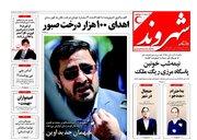 صفحه نخست روزنامههای دوشنبه ۳ اردیبهشت