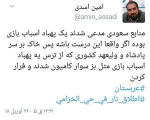واکنش توییتری ایرانیها به اتفاقات عربستان