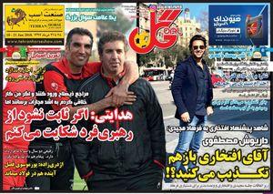 عکس/ روزنامههای ورزشی یکشنبه 2 اردیبهشت