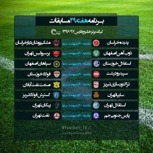 عکس/ برنامه بازیهای هفته 29 لیگ برتر فوتبال