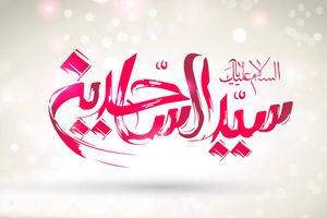 فیلم/ سرود سیدرضا نریمانی در مدح حضرت زین العابدین(ع)