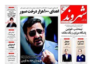 عکس/صفحه نخست روزنامههای دوشنبه ۳ اردیبهشت