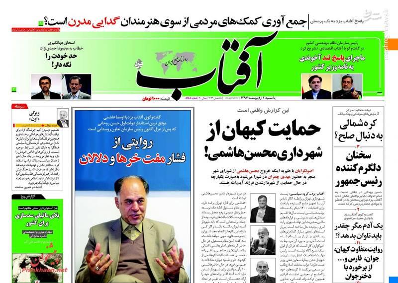 آفتاب: حمایت کیهان از شهرداری محسن هاشمی