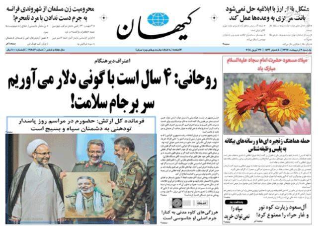 کیهان: روحانی: 4سال است با گونی دلار میآوریم سر برجام سلامت!