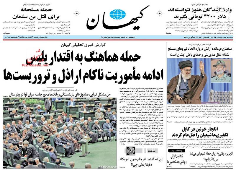 کیهان: حمله هماهنگ به اقتدار پلیس ادامه ماموریت ناکام اراذل و تروریست ها