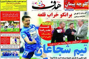عکس/ روزنامههای ورزشی دوشنبه 3 اردیبهشت
