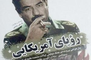 «رویای آمریکایی» از منابع غربی و عربی است