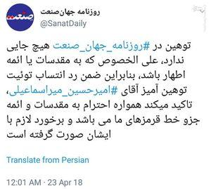 فیلم/ زمینهسازان توهین به امام رضا(ع)