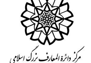 دایرةالمعارف بزرگ اسلامی