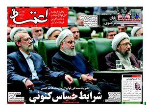 ۳۴ ماه پس از برجام، پولهای ایران در خارج از کشور هنوز غیرقابل انتقال است