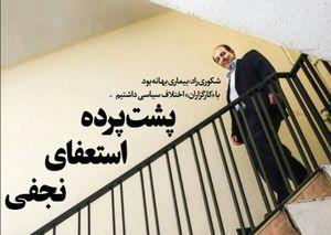 عکس/ پشت پرده استعفای نجفی
