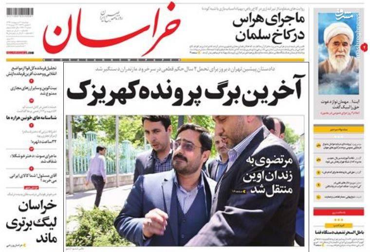 خراسان: آخرین برگ پرونده کهریزک