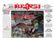 صفحه نخست روزنامههای سهشنبه ۴ اردیبهشت