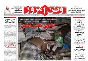 عکس/صفحه نخست روزنامههای سهشنبه ۴ اردیبهشت