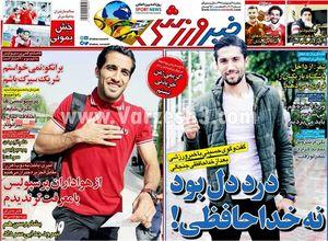 عکس/ روزنامههای ورزشی سهشنبه 4 اردیبهشت