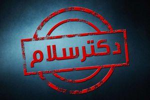 فیلم/ اپوزیسیون ها زیر تیغ کنایه های  «دکتر سلام»