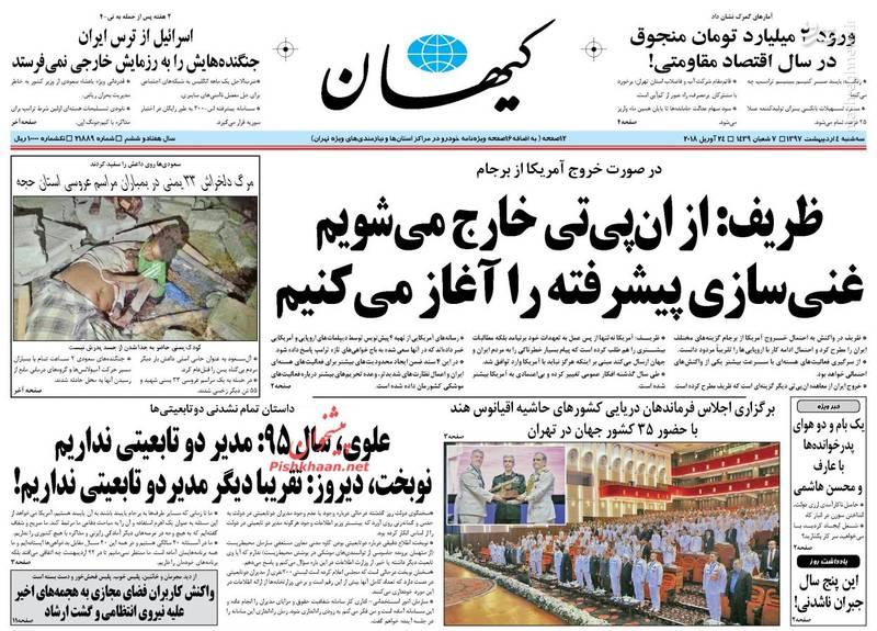 کیهان: ظریف از ان ی تی خارج میشویم غنی سازی پیشرفته را آغاز میکنیم