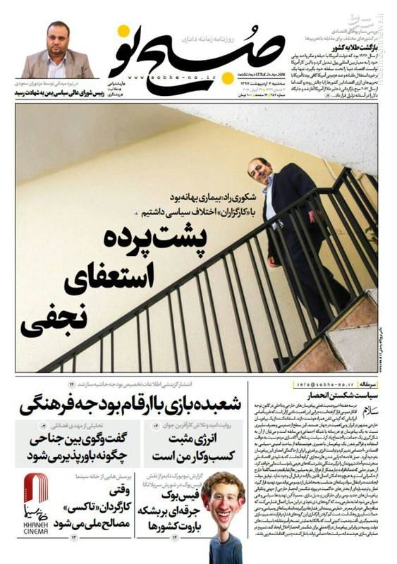 صبح نو: پشت پرده استعفای نجفی