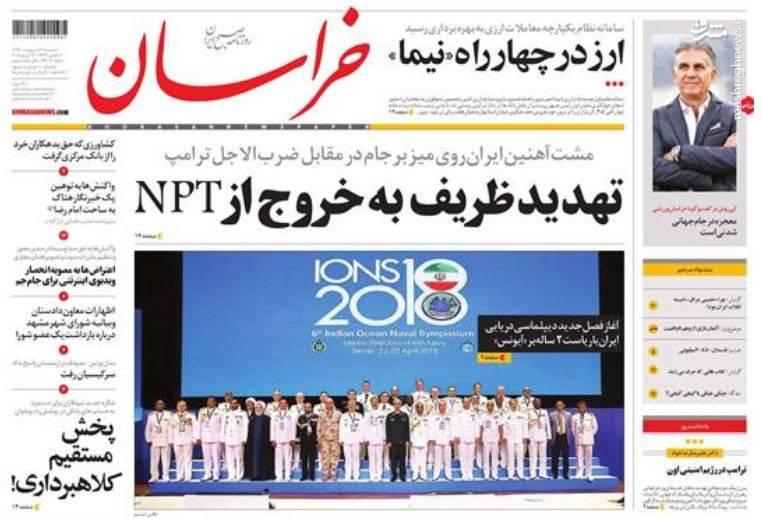 خراسان: تهدید ظریف به خروج از NPT