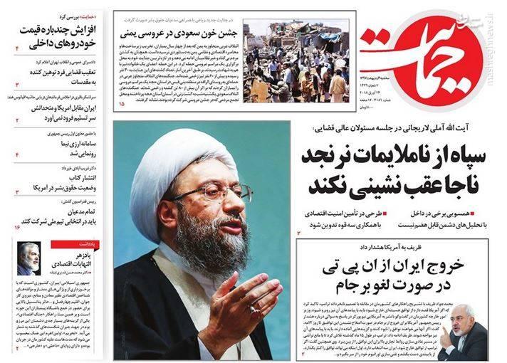 حمایت: سپاه از ناملایمات نرنجد ناجا عقب نشینی نکند