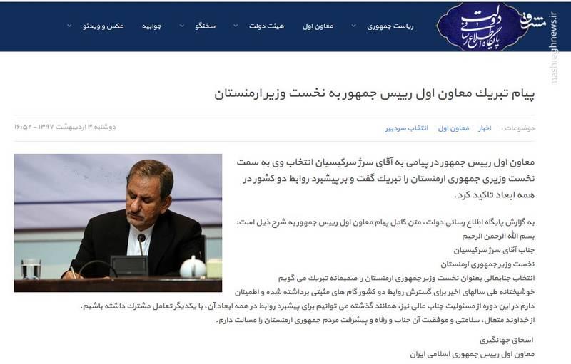 سوابق اسحاق جهانگیری دولت حسن روحانی اظهارت اسحاق جهانگیری اصلاح طلبان چه کسانی هستند اخبار بدون سانسور سیاسی