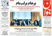 صفحه نخست روزنامههای چهارشنبه ۵اردیبهشت