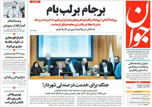 عکس/صفحه نخست روزنامههای چهارشنبه ۵ اردیبهشت