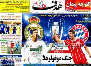 عکس/ روزنامههای ورزشی چهارشنبه 5 اردیبهشت
