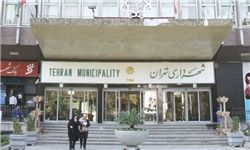 فامیل بازی در شهرداری تهران  +سند