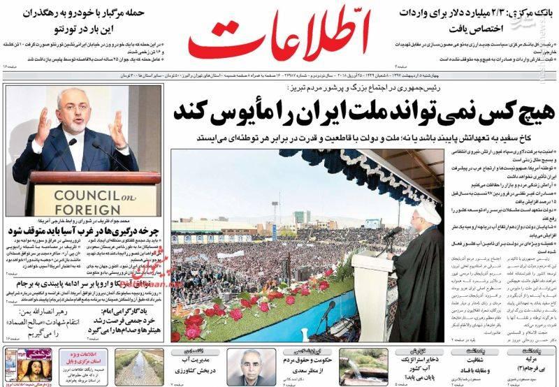 اطلاعات: هیچ کس نمی تواند ملت ایران را مایوس کند