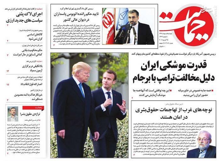 حمایت: قدرت موشکی ایران دلیل مخالفت ترامپ با برجام