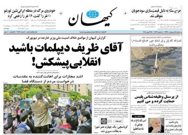 کیهان: آقای ظریف دیپلمات باشید انقلابی پیشکش!