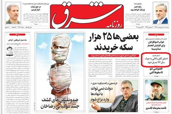 آلزایمر سیاسی اصلاحطلبان برای فرار از رابطه با مرتضوی/ کدام رسانه های اصلاح طلب از مرتضوی هدیه مالی می گرفتند +عکس