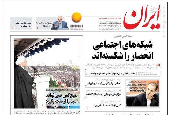 حمایت روزنامه دولت از معاون فراری محیط زیست+ عکس