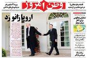 صفحه نخست روزنامههای پنجشنبه ۶ اردیبهشت