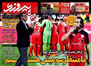 عکس/ روزنامههای ورزشی پنجشنبه 6 اردیبهشت