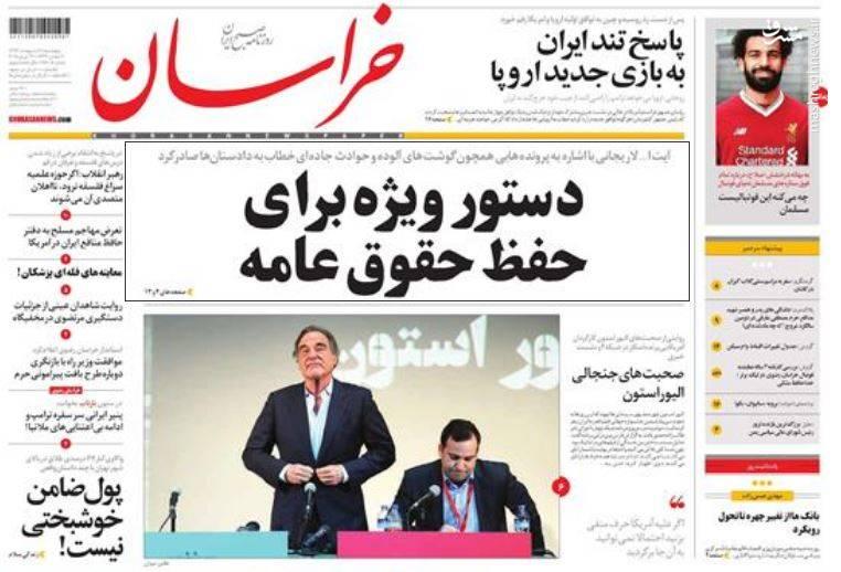 خراسان: دستور ویژه برای حفظ حقوق عامه