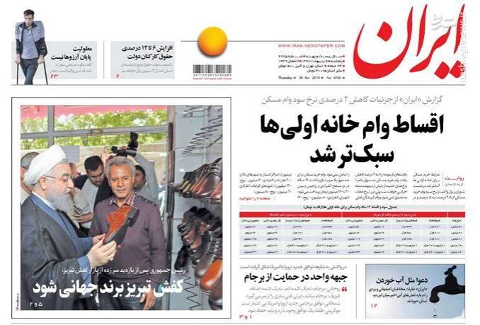 ایران: اقساط وام خانه اولیها سبکتر شد