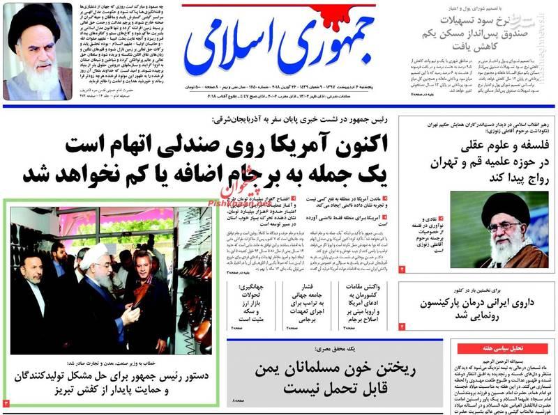 جمهوری اسلامی: اکنون آمریکا روی صندلی اتهام است یک جمله به برجام اضافه یا کم نخواهد شد