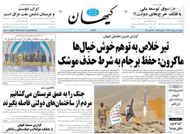 کیهان: تیر خلاص به توم خوش خیالها  ماکرون: حفظ برجام به شرط حذف موشک
