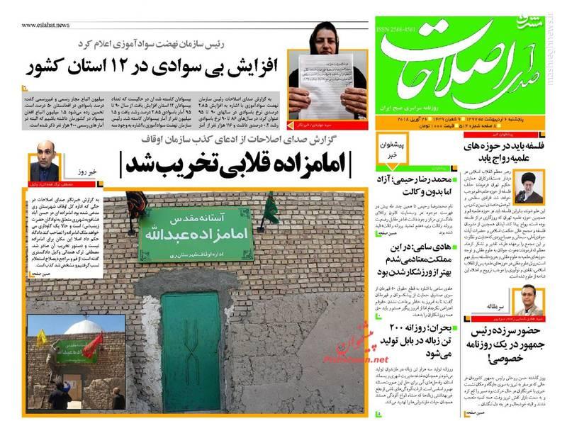 صدای اصلاحات: امامزاده قلابی تخریب شد
