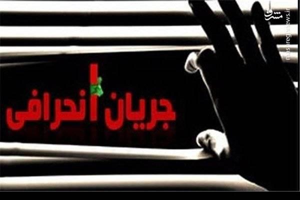 فیلم/ دستگیری عوامل گروه انحرافی در قم