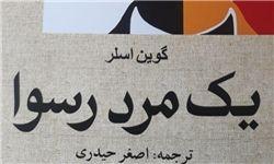 پشت پرده جنگ ایران و عراق در یک رمان