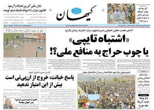 عکس/صفحه نخست روزنامههای یکشنبه ۹ اردیبهشت